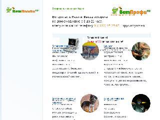 vetprofi-ryazan.ru справка.сайт