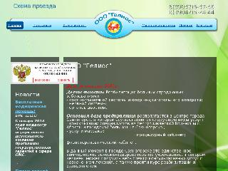 gelios19.ru справка.сайт