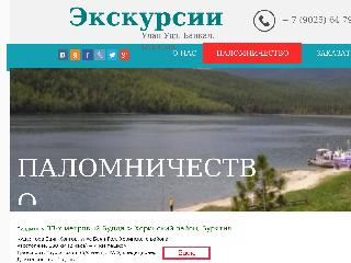 privet-baikal.ru справка.сайт