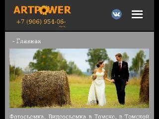 artpwr.ru справка.сайт