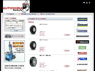 autoshina.tom.ru справка.сайт
