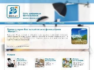 fokusnet.ru справка.сайт