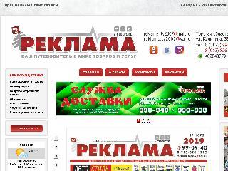reklama.seversk.ru справка.сайт
