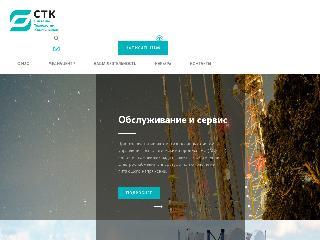 stc-tomsk.ru справка.сайт