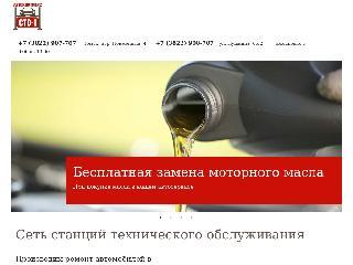 sto1.tomsk.ru справка.сайт