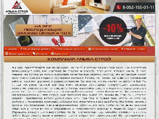 stroyalfa70.ru справка.сайт