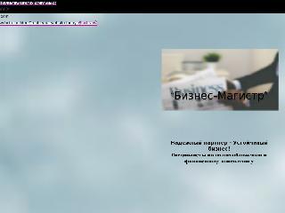 www.business-magistr.com справка.сайт