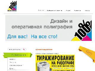 100prv.ru справка.сайт