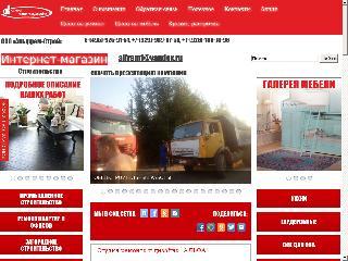 alfrem.ru справка.сайт