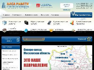 alsa.ru справка.сайт