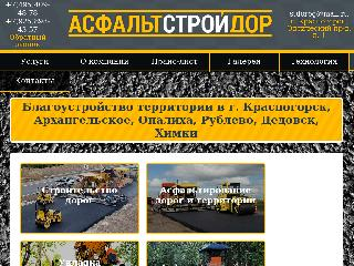 asfalt-stroy-dor.ru справка.сайт