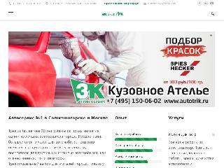 autotrik.ru справка.сайт