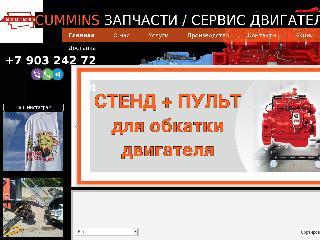 cumminson.ru справка.сайт