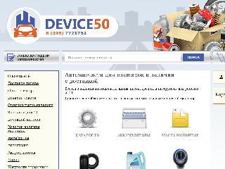 device50.ru справка.сайт