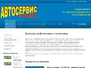 gazel.sitika.ru справка.сайт