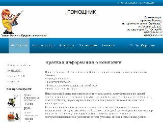 helper24.ru справка.сайт
