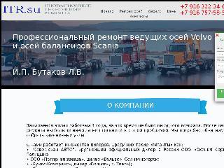 itr.su справка.сайт