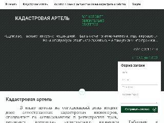 kadastrsoln.ru справка.сайт