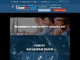 kardanvalservis.ru справка.сайт