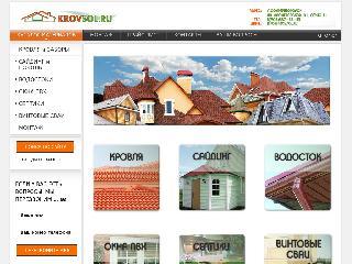 krovsol.ru справка.сайт