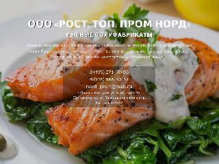promfish.ru справка.сайт