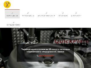 remontdiskoff.ru справка.сайт