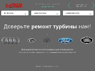 rtmturbo.ru справка.сайт