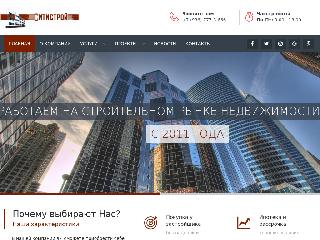 sitystroy.ru справка.сайт