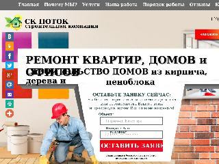 skpotok.ru справка.сайт