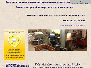 solnechnogorsk-czn.ru справка.сайт