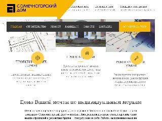 solnechnogorskiy-dom.ru справка.сайт