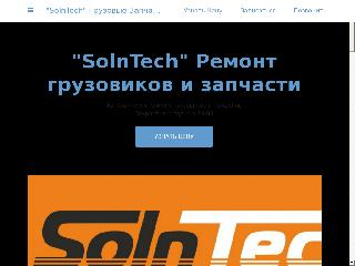 solntech.business.site справка.сайт