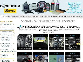 solshina.ru справка.сайт