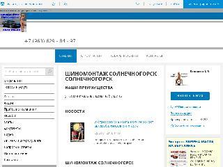 ss-shina.pul.ru справка.сайт