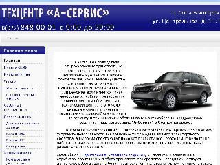 www.a-serviss.ru справка.сайт