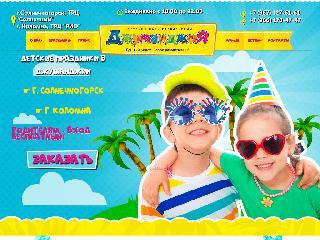 www.jumanjia.ru справка.сайт