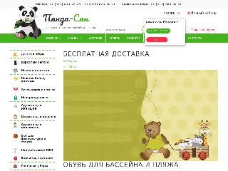 www.panda-sun.ru справка.сайт