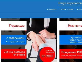 www.prioritet-translate.ru справка.сайт