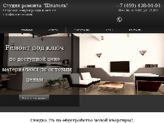 www.shpatel.su справка.сайт