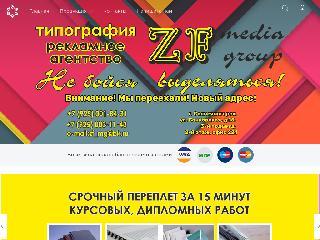 zf-mg.ru справка.сайт