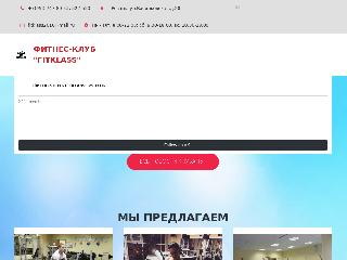 fitklass62.ru справка.сайт