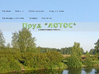 lotosprud.ru справка.сайт