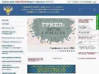 02.rospotrebnadzor.ru справка.сайт