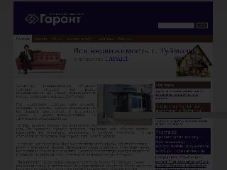 garant-tmz.narod.ru справка.сайт