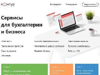 kontur.ru справка.сайт