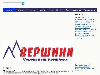 vershinatmz.ru справка.сайт