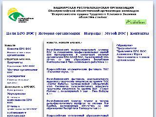 www.vosrb.ru справка.сайт