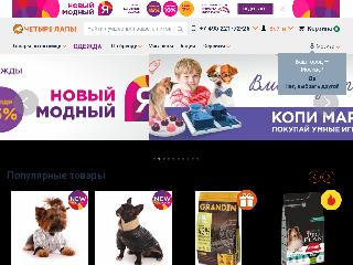 4lapy.ru справка.сайт