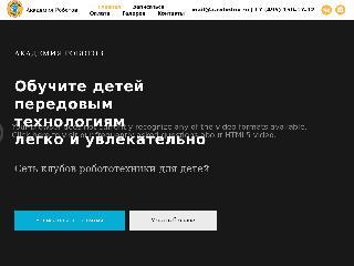 a-robotov.ru справка.сайт