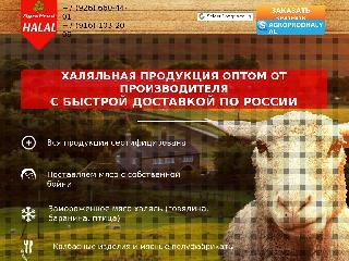 agroprodhalal.ru справка.сайт